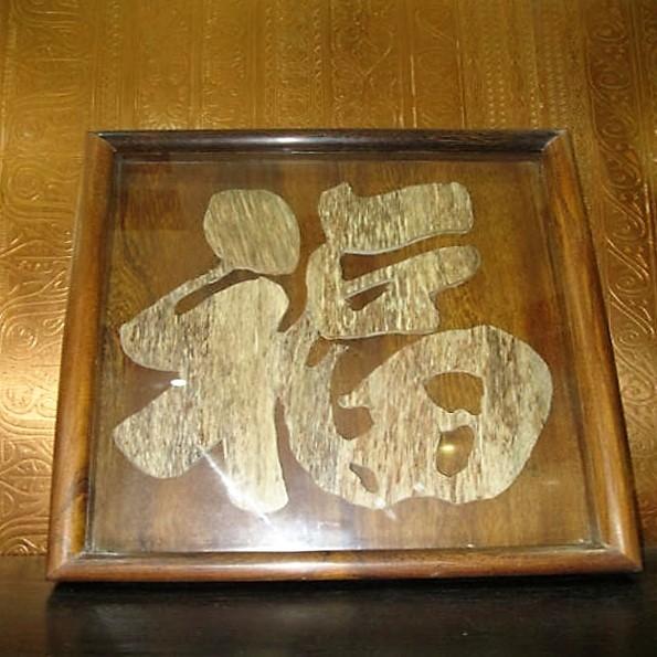 Khung mộc trầm chữ Phúc